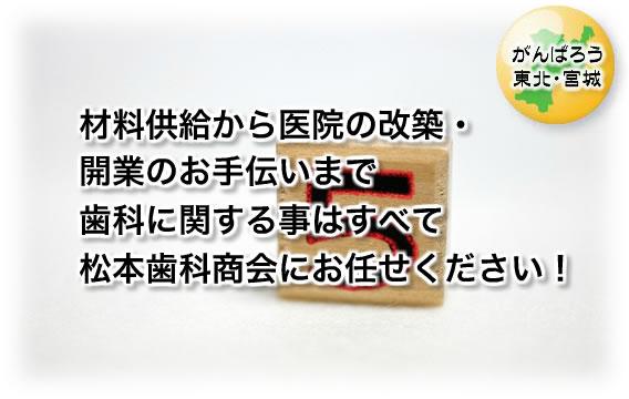 株式会社 松本歯科商会