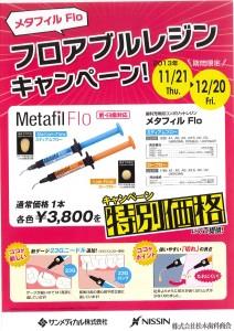 メタフィルキャンペーン1