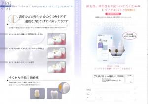 松風PRGプロテクトシール2