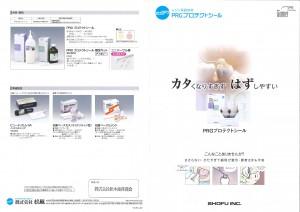 松風PRGプロテクトシール1