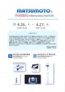 matsumoto&yoshida collaboration fair2014