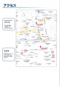 松本&ヨシダコラボフェア講演会チラシ2