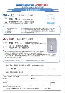 松本&ヨシダコラボフェア講演会チラシ1